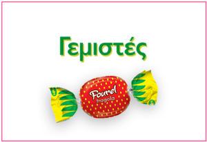 lavdas-candies-sklires-gemistes-300x206