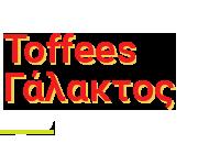 lavdas-zero-toffees-galaktos