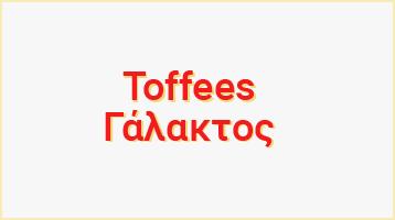 logos-ToffeesGalaktos