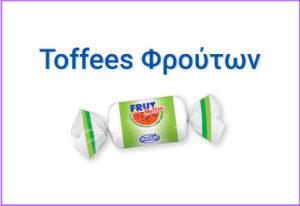 Toffees-Frutmellow-karameles-brands-lavdas