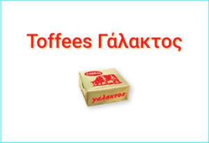 Toffees-Galaktos-karameles-brands-lavdas